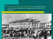 У 1869 році в Києві була відкрита біржа де відбулися перші торги сільськогосп...