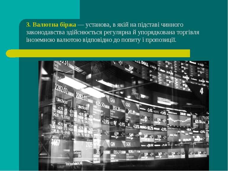 3. Валютна біржа— установа, в якій на підставі чинного законодавства здійсню...