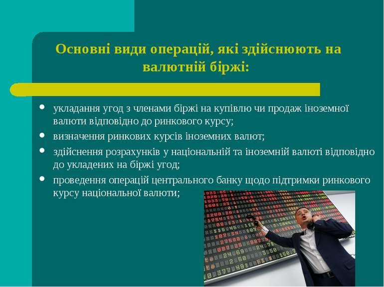 Основні види операцій, які здійснюють на валютній біржі: укладання угод з чле...