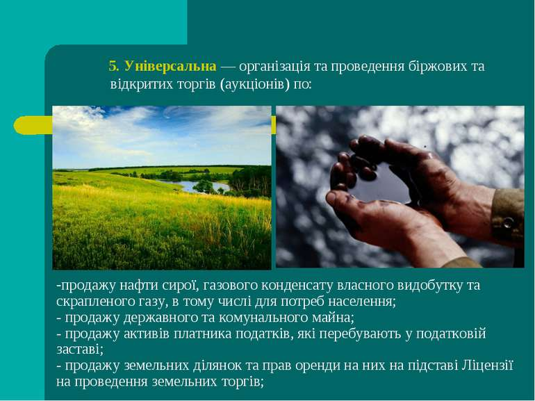 продажу нафти сирої, газового конденсату власного видобутку та скрапленого га...