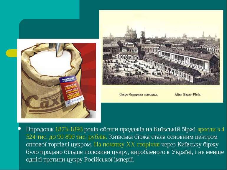 Впродовж 1873-1893 років обсяги продажів на Київській біржі зросли з 4 524 ти...