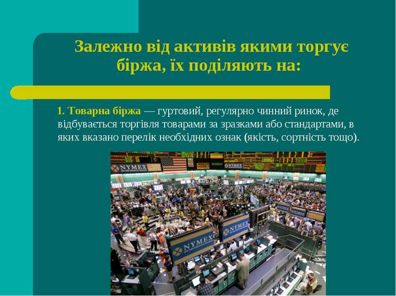 Залежно від активів якими торгує біржа, їх поділяють на: 1. Товарна біржа — г...