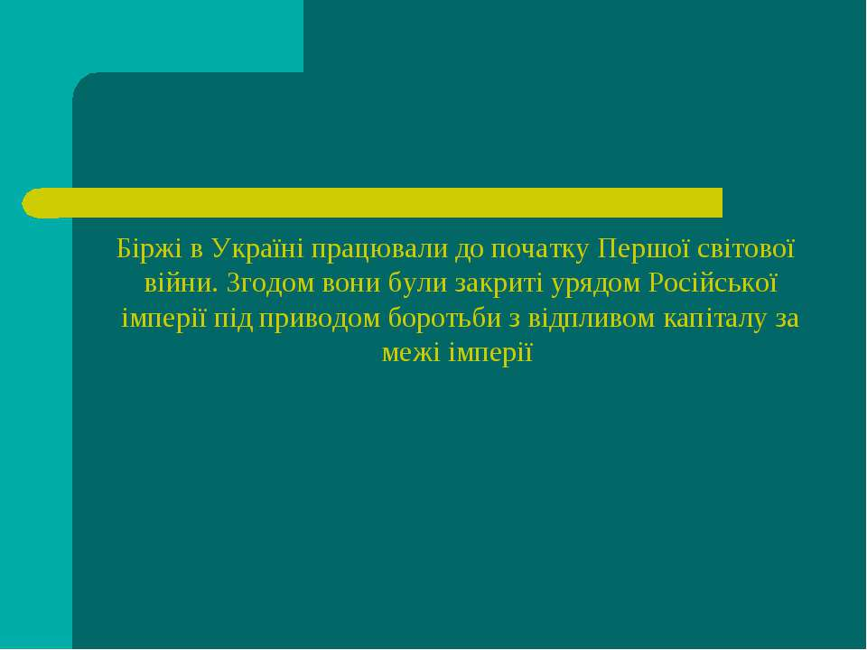 Біржі в Україні працювали до початку Першої світової війни. Згодом вони були ...