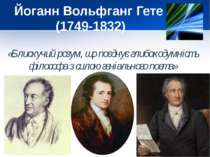 Йоганн Вольфганг Гете (1749-1832) «Блискучий розум, що поєднує глибокодумніст...