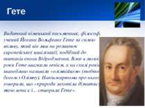 Гете Видатний німецький письменник, філософ, учений Йоганн Вольфганг Гете за ...