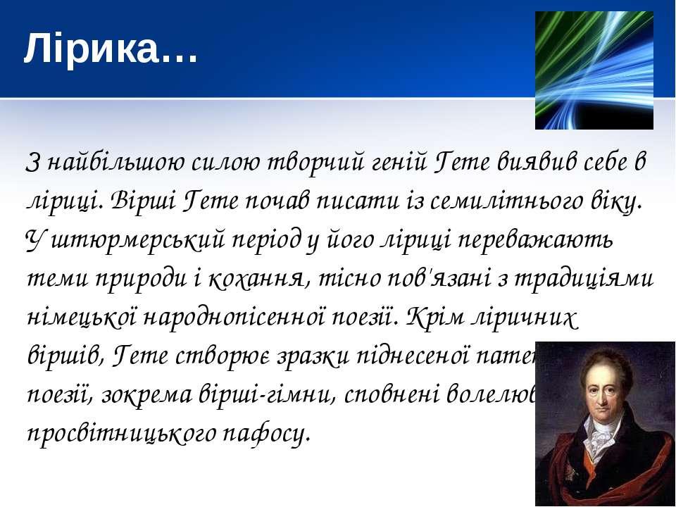 Лірика… З найбільшою силою творчий геній Гете виявив себе в ліриці. Вірші Гет...