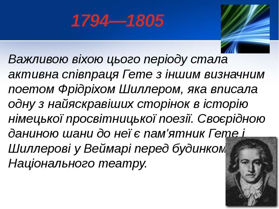 1794—1805 Важливою віхою цього періоду стала активна співпраця Гете з іншим в...