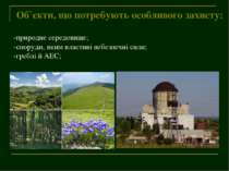 Об`єкти, що потребують особливого захисту: -природне середовище; -споруди, як...