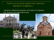 Захист культурних цінностей у випадку збройного конфлікту: -заборона здійснен...