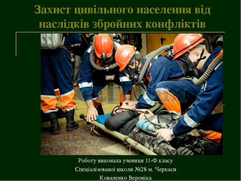 Захист цивільного населення від наслідків збройних конфліктів Роботу виконала...