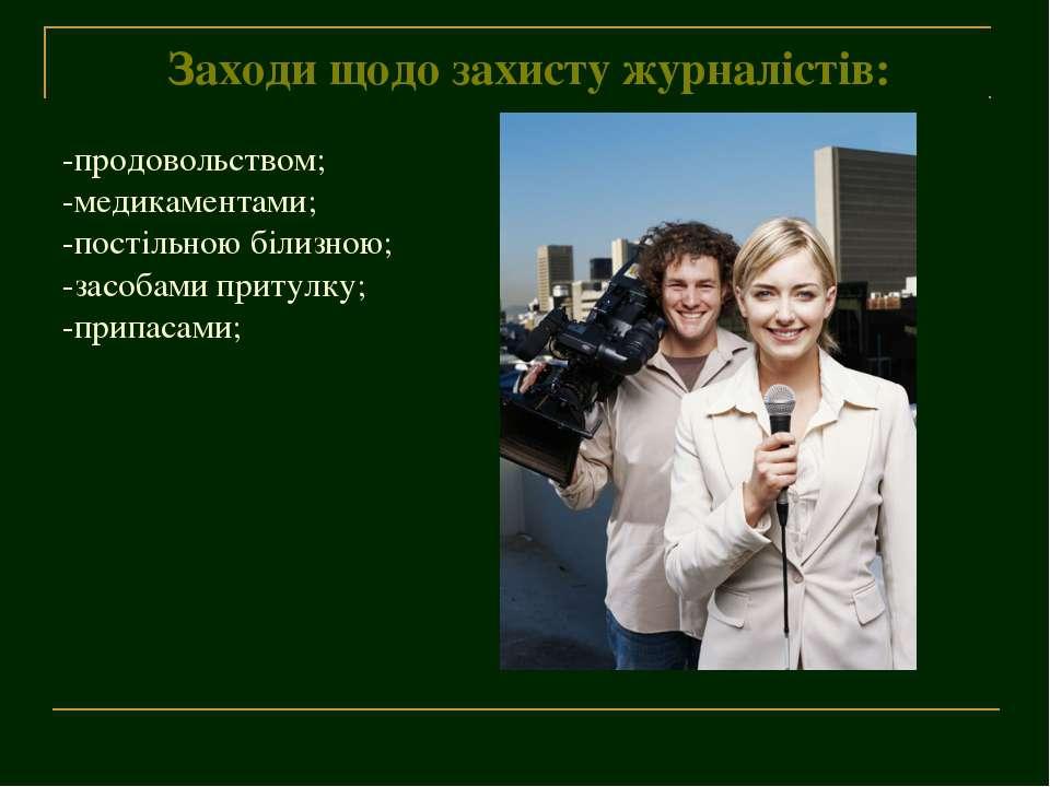 Заходи щодо захисту журналістів: -продовольством; -медикаментами; -постільною...