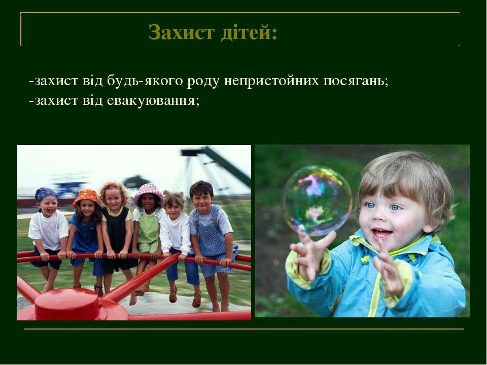 Захист дітей: -захист від будь-якого роду непристойних посягань; -захист від ...