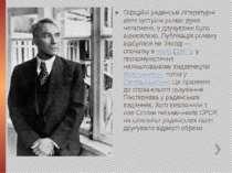Офіційні радянські літературні діячі зустріли роман дуже негативно, у друкува...