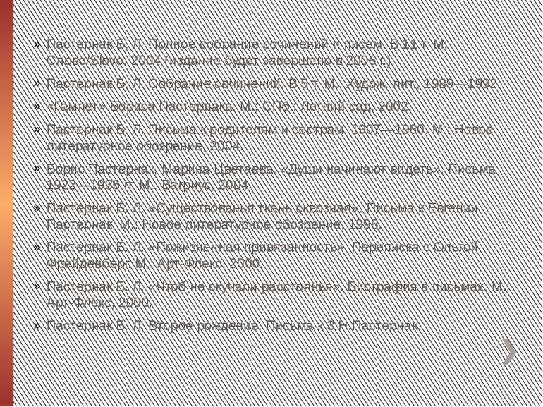 Пастернак Б.Л.Полное собрание сочинений и писем. В 11 т. М: Слово/Slovo, 20...