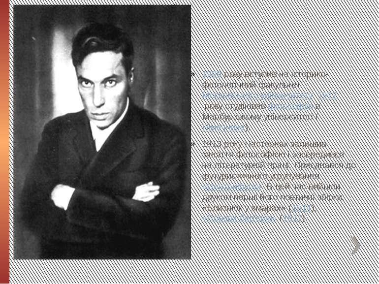 1909року вступив на історико-філологічний факультетМосковського університет...