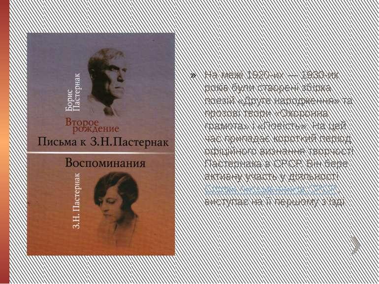 На межі 1920-их— 1930-их років були створені збірка поезій «Друге народження...