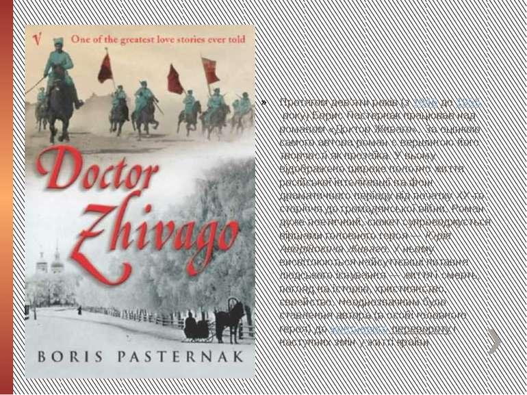 Протягом дев'яти років (з1946до1955року) Борис Пастернак працював над ром...