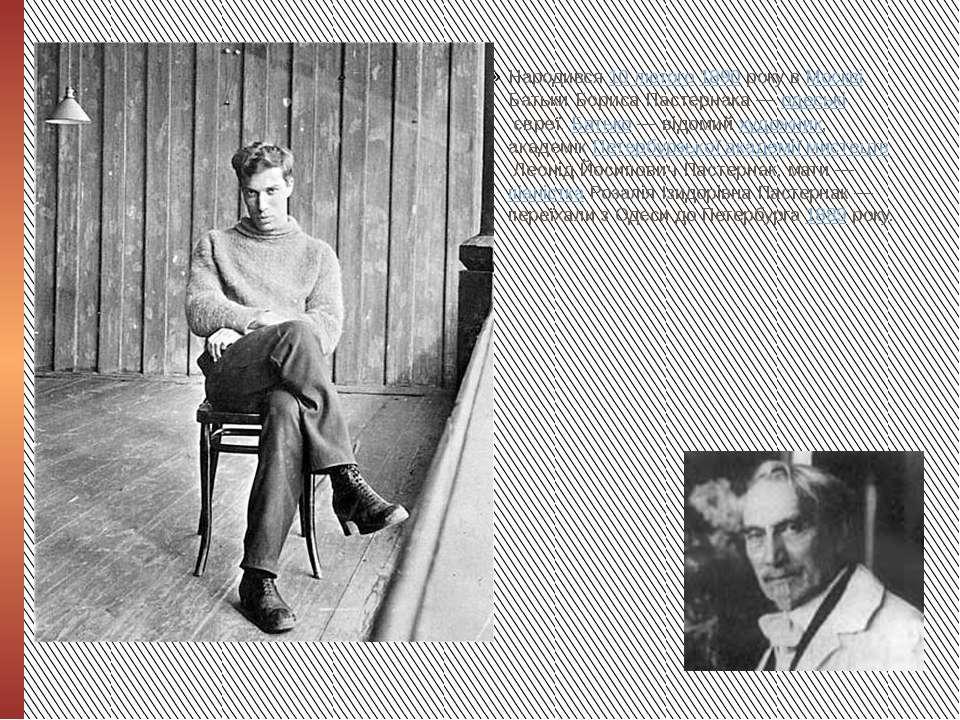 Народився10 лютого1890року вМоскві. Батьки Бориса Пастернака—одеськієв...