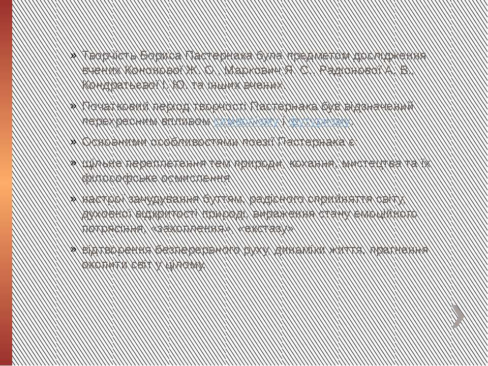 Творчість Бориса Пастернака була предметом дослідження вчених Кононової Ж. О....
