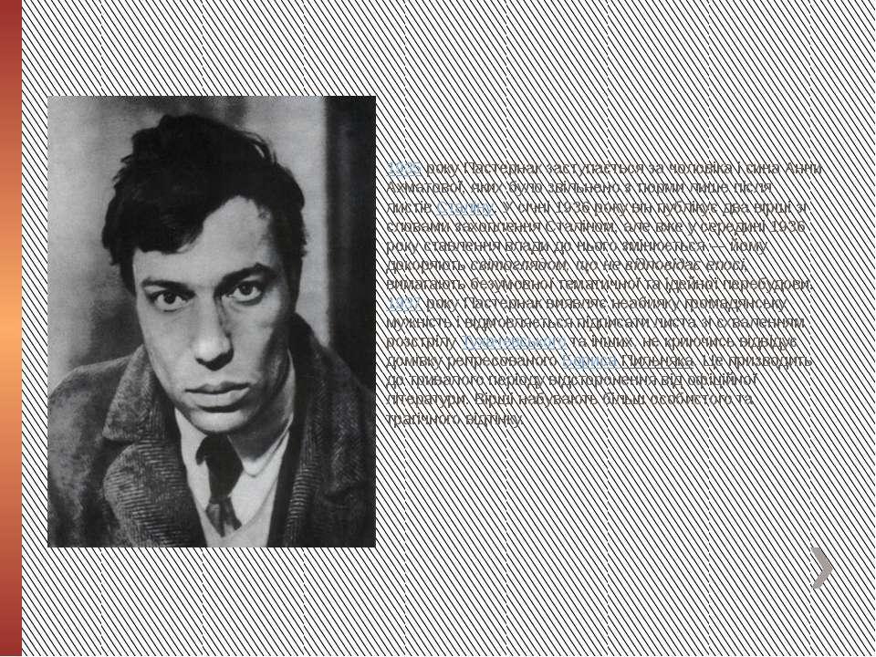 1935року Пастернак заступається за чоловіка і сина Анни Ахматової, яких було...