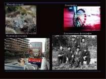 Вулична фотографія Документальна фотографія Ломографія Макрофотографія