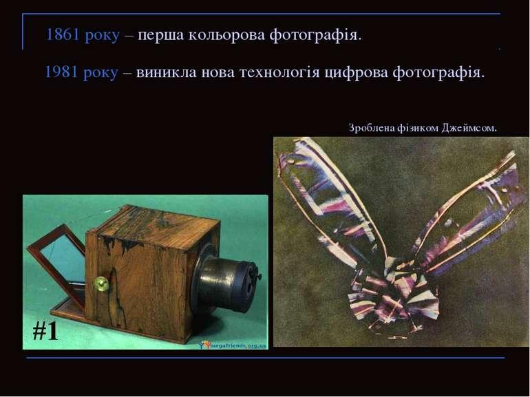 1981 року – виникла нова технологія цифрова фотографія. 1861 року – перша кол...