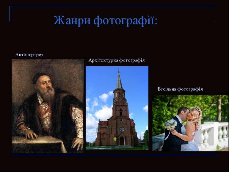 Жанри фотографії: Автопортрет Архітектурна фотографія Весільна фотографія