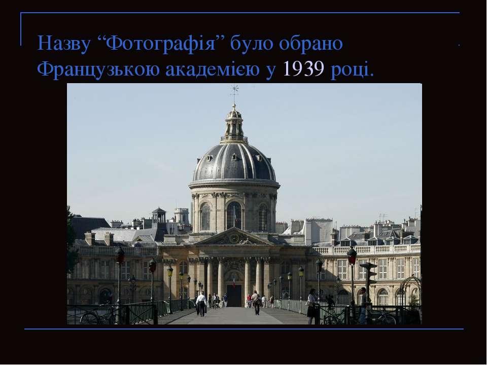 """Назву """"Фотографія"""" було обрано Французькою академією у 1939 році."""