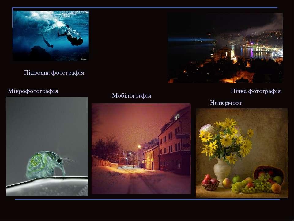 Мікрофотографія Мобілографія Нічна фотографія Натюрморт Підводна фотографія