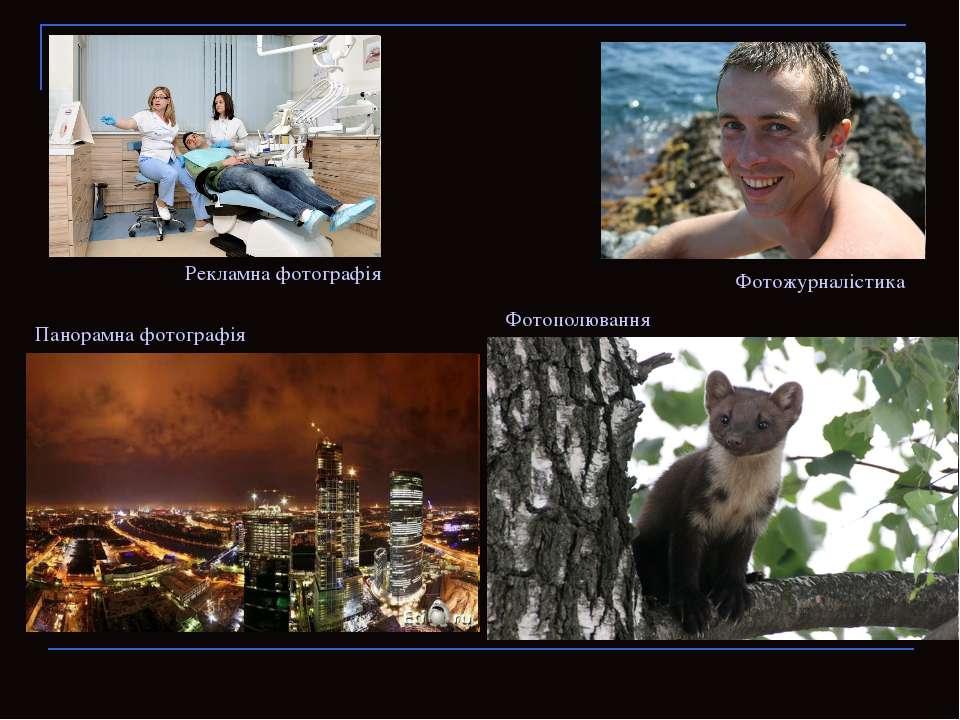 Панорамна фотографія Рекламна фотографія Фотожурналістика Фотополювання