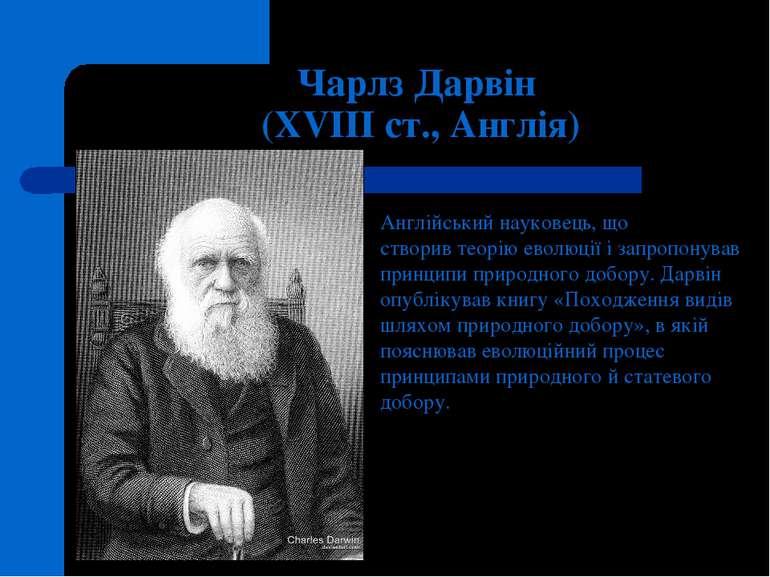 Чарлз Дарвін (XVIII ст., Англія) Англійськийнауковець, що створивтеорію ево...