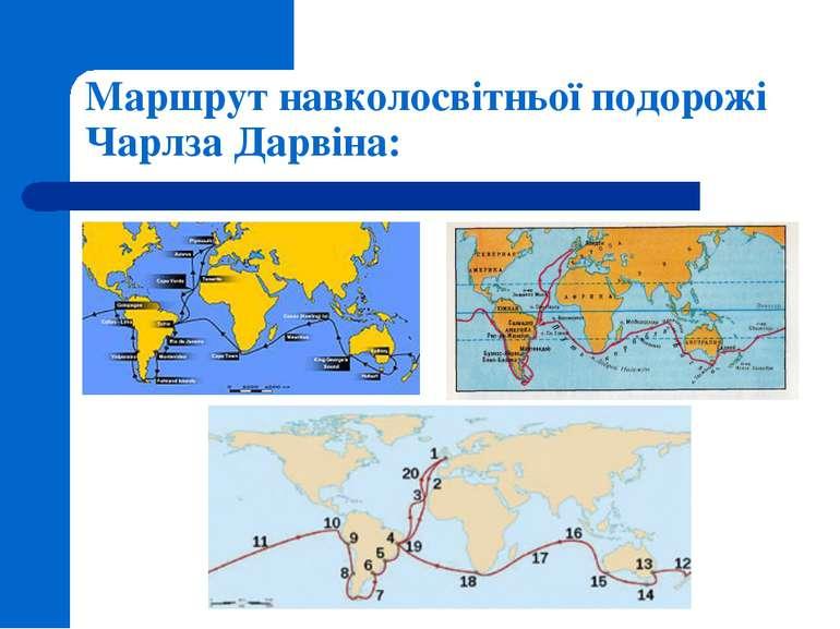 Маршрут навколосвітньої подорожі Чарлза Дарвіна: