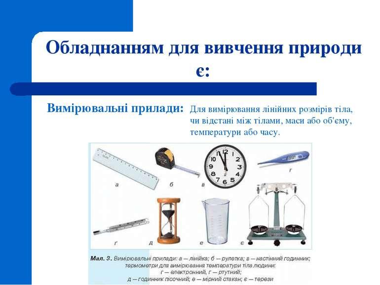 Обладнанням для вивчення природи є: Вимірювальні прилади: Для вимірювання лін...