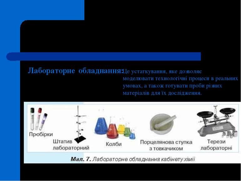 Лабораторне обладнання: Це устаткування, яке дозволяє моделюватитехнологічні...