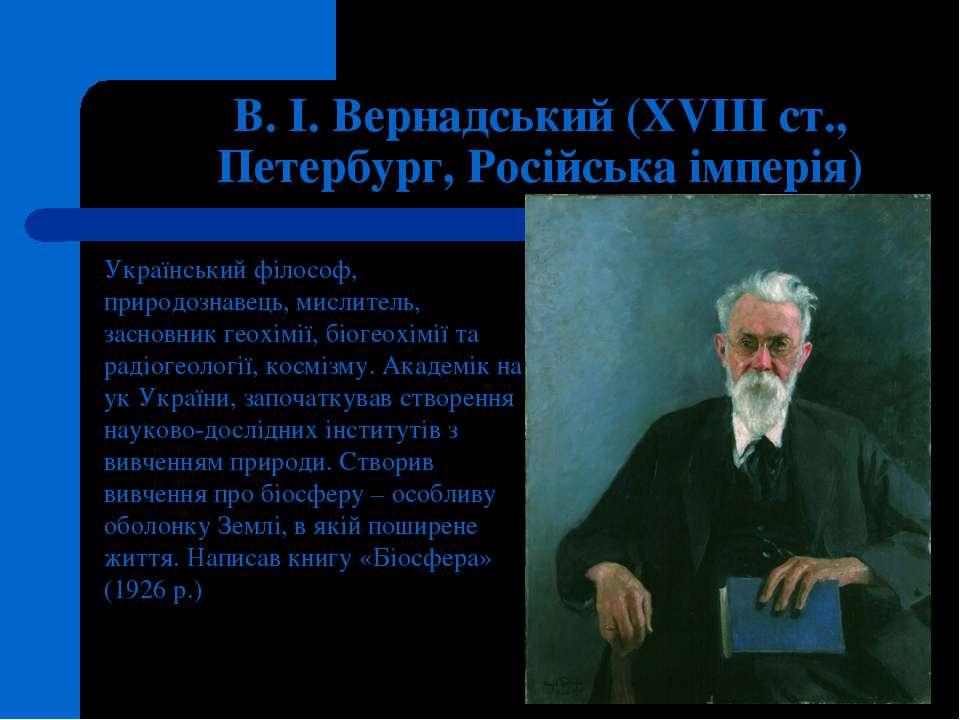 В. І. Вернадський (XVIII ст., Петербург, Російська імперія) Український філос...