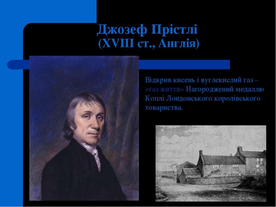 Джозеф Прістлі (XVIII ст., Англія) Відкривкисеньі вуглекислий газ – «газ жи...