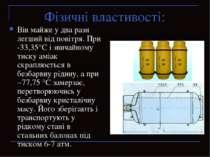 Фізичні властивості: Він майже у два рази легший від повітря. При -33,35°С і ...