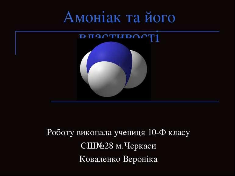 Амоніак та його властивості Роботу виконала учениця 10-Ф класу СШ№28 м.Черкас...