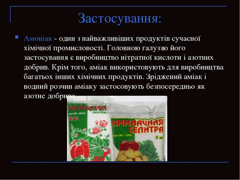 Застосування: Амоніак - один з найважливіших продуктів сучасної хімічної пром...