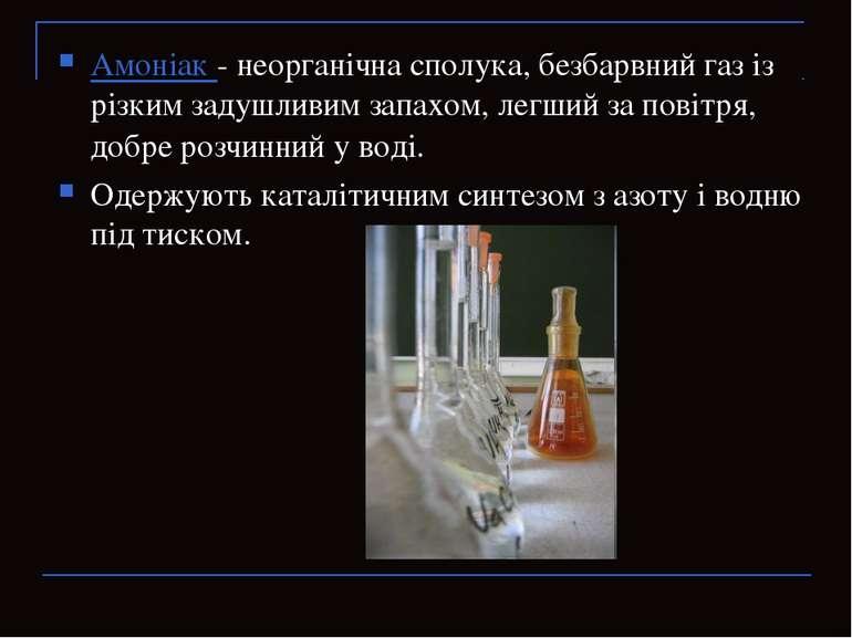 Амоніак - неорганічна сполука, безбарвний газ із різким задушливим запахом, л...