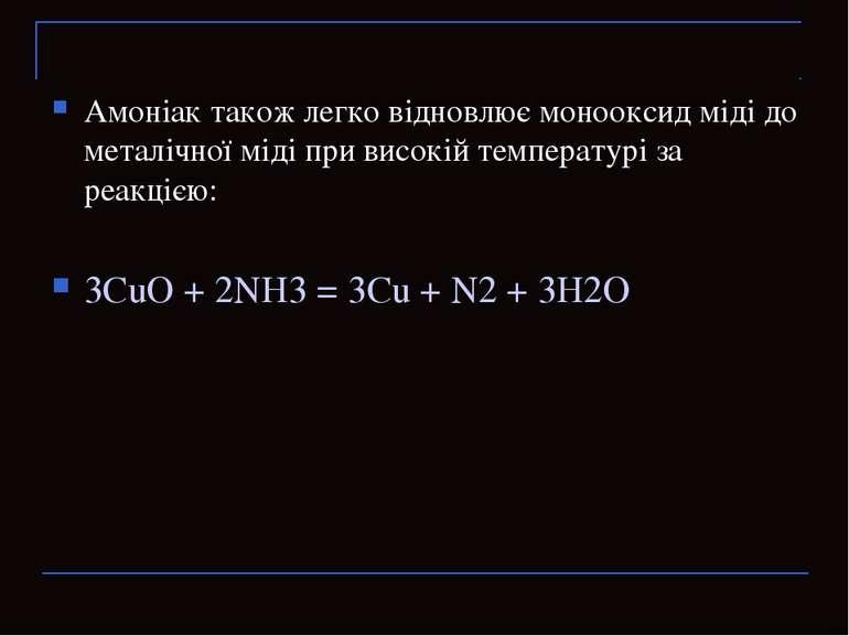 Амоніак також легко відновлює монооксид міді до металічної міді при високій т...
