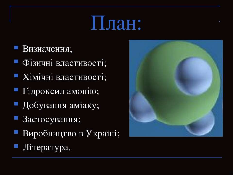 План: Визначення; Фізичні властивості; Хімічні властивості; Гідроксид амонію;...