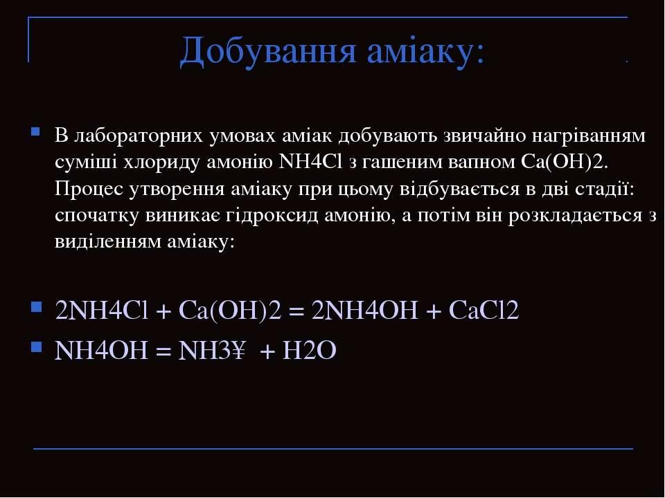 Добування аміаку: В лабораторних умовах аміак добувають звичайно нагріванням ...