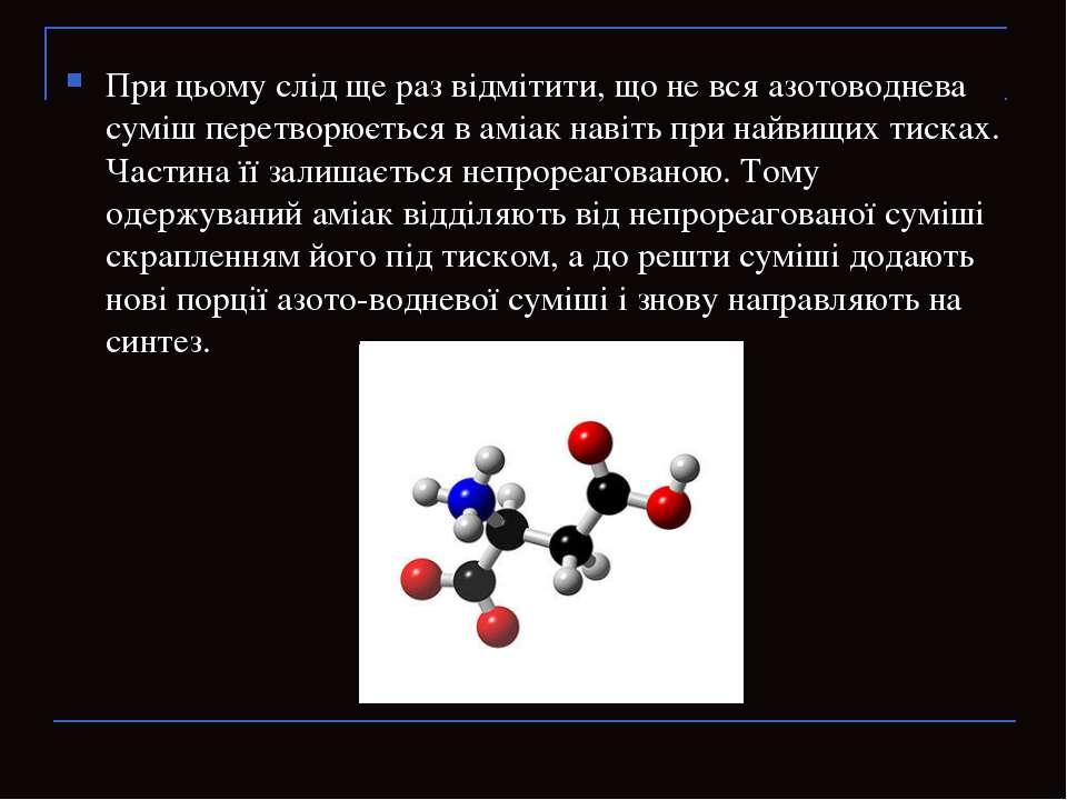 При цьому слід ще раз відмітити, що не вся азотоводнева суміш перетворюється ...