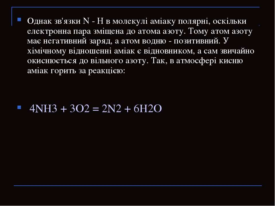 Однак зв'язки N - Н в молекулі аміаку полярні, оскільки електронна пара зміще...