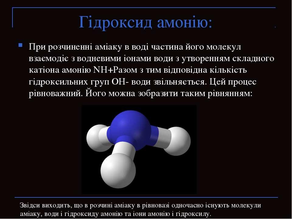 Гідроксид амонію: При розчиненні аміаку в воді частина його молекул взаємодіє...
