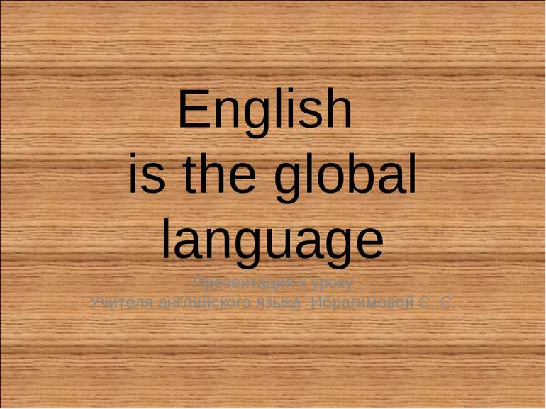 English is the global language Презентация к уроку Учителя английского языка ...