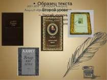 1883-1891 - публікація чотирьох випусків збірника «Вечерние огни».