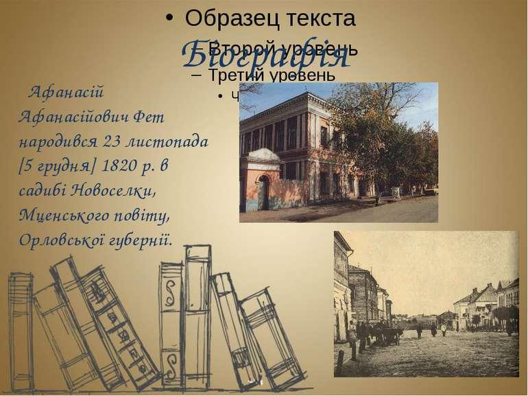 Біографія Афанасій Афанасійович Фет народився 23 листопада [5 грудня] 1820 р....