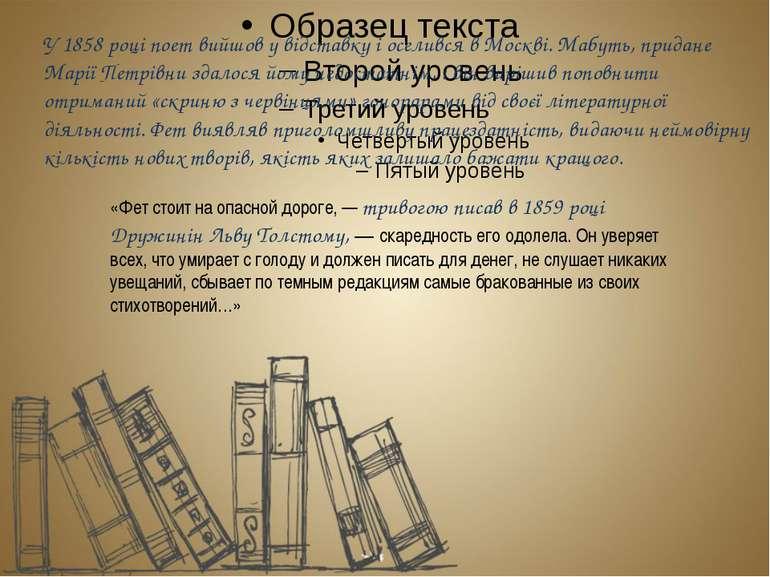 У 1858 році поет вийшов у відставку і оселився в Москві. Мабуть, придане Марі...